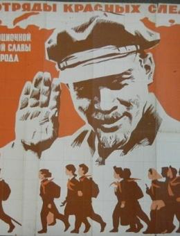 «Вперед, отряды красных следопытов!» худ. В.Сачков и Э.Арцрунян 60х90 тираж 100 000 Москва 1968 год