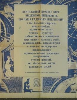 «Центральный комитет КПРС…» художник К.Кудряшова 90х60 тираж 30 000 Киев 1973 год