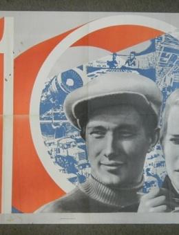 «Пятилетке эффективности и качества энтузиазм и творчество молодых!» худ. Л.Тарасова 60х90 тираж 85 000 «Плакат» 1977г