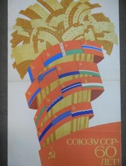 «Союзу СССР 60 лет» художник А.Кравченко 90х60 тираж 100 000 «Плакат» 1981 год