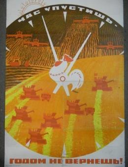 «Час упустишь, годом не вернешь!» художник М.Ишмаметов 90х60 тираж 145 000 ИЗОГИЗ 1971 год