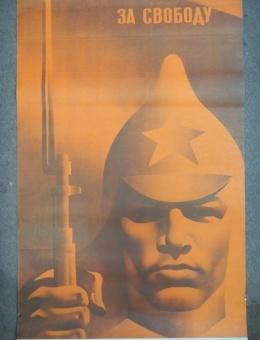 «За свобобу» художник К.Кудряшова 90х60 тираж 10 000 Киев политиздат 1976 год
