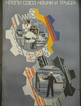 «Крепи союз науки и труда!» художник Н.Сахарова 100х67 тираж 55 000 «Плакат» 1985 год