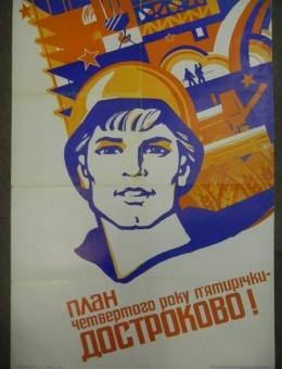 «План четвертого года пятилетки — ДОСРОЧНО!» художник В.Гавриленко 90х60 тираж 26 000 Киев политиздат 1979 г
