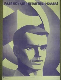 «Советской интеллигенции — слава!» художник Е.Саренко 90х60 тираж 63 600 «Мыстецтво» 1972 год