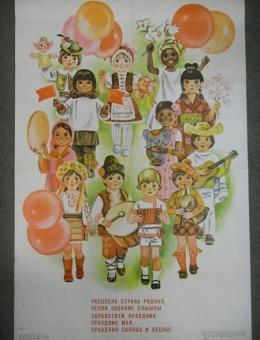 «Расцвела страна родная, песни звонкие слышны…» художник Э.Иоффе 90х60 тираж 100 000 «Малыш» 1980 год