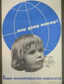 «Мир дому моему!» художник Н.Амелина 90х60 тираж 205 000 Москва «Плакат» 1976 год