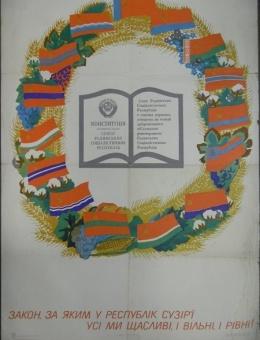 «Конституция… Закон, по которому все мы равны…» художник В.Бахин 90х60 тираж 47 000 Киев 1971 год