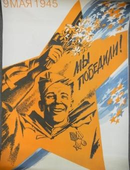 «9 МАЯ 1945 Мы победили!» художник Н.Байраков 67х45 тираж 85 000 Москва 1982 год