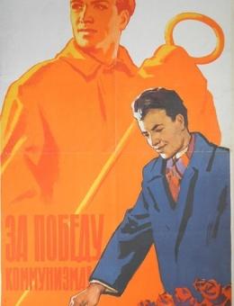 «За победу коммунизма» художник Б.Зеленский 87х56 ИЗОГИЗ 1962г.