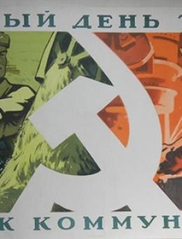 «Каждый день труда – шаг к коммунизму» художник Н. Смоляк 60х117 ИЗОГИЗ 1962г.