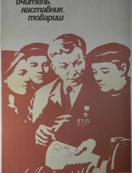 «Вчитель, наставник, товариш» художник А.Шульган 90х60 Киев 1975г.