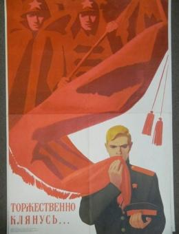 «Торжественно клянусь…» художник М.Лукьянов 90х60 Москва 1967 год