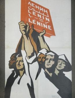 «Ленин» художник А.Тоидзе 90х60 ИЗОГИЗ 1968 год