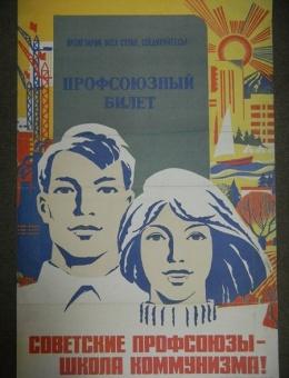 «Советские профсоюзы школа коммунизма» художник И.Коминарец 80х60 Москва 1981 год