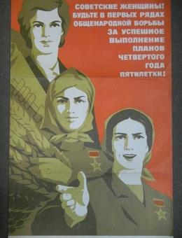 Советские женщины!