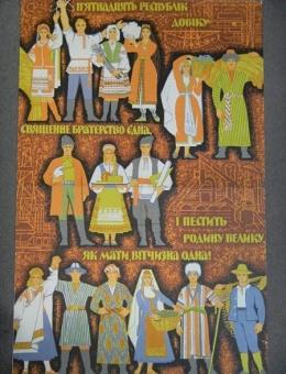 «Пятнадцать республик…» художник К.Кудряшова 90х60 Киев 1966 год