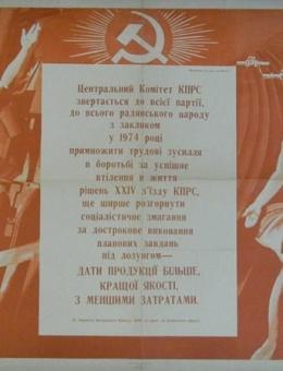 «Центральный комитет КПРС обращается к…» художник Ю.Мохор 60х90 Киев 1974 год