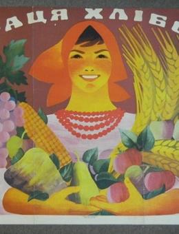 «Славься, труд хлебороба!» художник Г.Кислякова 60х90 «Мыстецтво» 1975 год