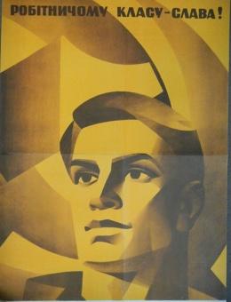 «Рабочему классу-слава!» художник Е.Саренко 90х60 Киев 1972 год