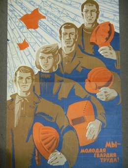«Мы молодая гвардия труда !» художник Р.Сурьянинов 90х60 Москва 1970 год