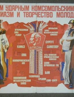 «Всесоюзным ударным комсомольским стройкам энтузиазм…» художник Э.Арцрунян 100х60 «Плакат»1976 год