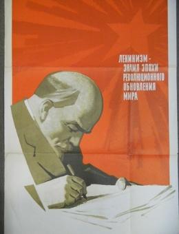 «Ленинизм-знамя эпохи …» художник А.Лемещенко 100х70 Москва 1968 год