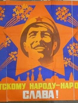 «Великому советскому народу победителю слава!» триптих, художник М.Гетман 100х210 «Плакат» 1983год