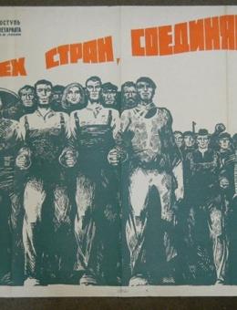 «Пролетарии всех стран, соединяйтесь!» художник Э.Арцрунян 80х120 Москва 1967год