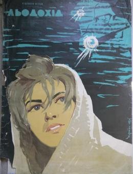 Киноплакат «Ледоход» художник Т.Лящук 117х78 «Укррекламфильм» Киев 1963г.