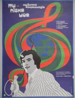 Киноплакат «Ты-песня моя» художник Т.Лящук 80х60 «Укррекламфильм» Киев 1977г.