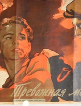 Киноплакат «Тревожная молодость» художник С.Дацкевич 67х100 «Укррекламфильм» Киев 1967г.