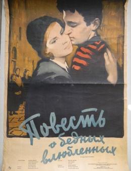 Киноплакат «Повесть о бедных влюбленных» художник М. Хейфиц 97х67 «Рекламфильм» Москва 1957г.