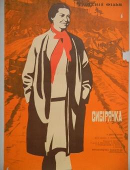 Киноплакат «Сибирячка» художник Т.Лящук 80х57 «Укррекламфильм» Киев