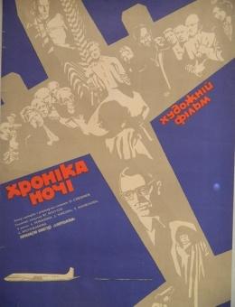 Киноплакат «Хроника ночи» художник Т.Лящук 80х57 «Укррекламфильм» Киев