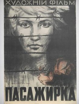 Киноплакат «Пассажирка» художник Т.Задорожня 82х57 «Укррекламфильм» Киев 1964г.