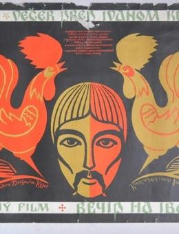 Киноплакат «Вечер на Ивана купала» художник Т.Лящук 70х104 Киев 1968г.