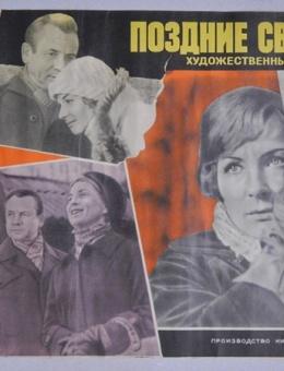 Киноплакат «Поздние свидания» художник Н. Филиппов 43х63 «Рекламфильм» Москва 1980г.