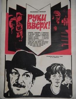 Киноплакат «Руки вверх» художник В.Шмырин 60х42 «Рекламфильм» Москва 1981г.