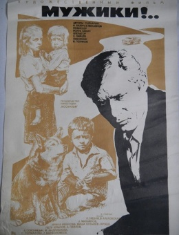 Киноплакат «Мужики!» художники И.Курянкова, Е.Тищенко 60х40 «Рекламфильм» Москва 1981г.