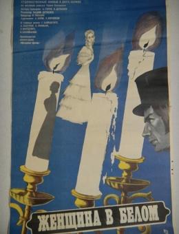 Киноплакат «Женщина в белом» художник И.Лобанова 67х41 «Рекламфильм» Москва 1981г.