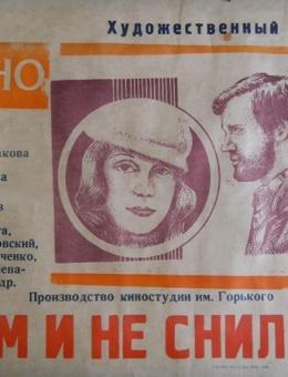 Киноплакат «Вам и не снилось» 40х60 киностудия им.Горького 1982г.