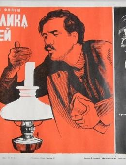 Киноплакат «Республика вороньей улицы» художник М.Герасимович 60х41 «Рекламфильм» Москва 1972г.