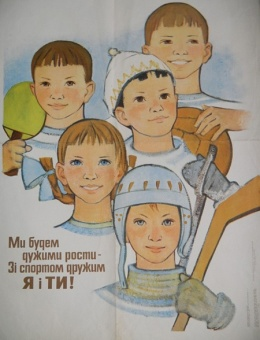 «Мы будем сильными расти – со спортом дружим я и ты» художник С.Низовая 80х60 «Мистецтво» Киев 1971г.