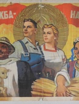 «Наша дружба – наша сила!» художник И.Коминарец 57х110 ИЗОГИЗ 1957г.