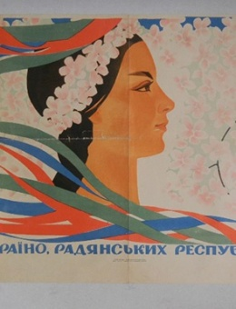 «Цвіти, Україно радянських республік сестра» художник Е.Кудряшов 60х120 «Мистецтво» Киев 1968г.