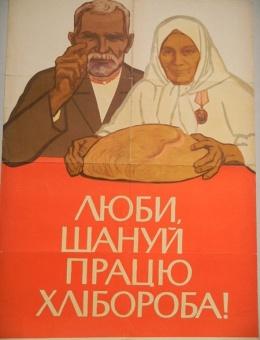 «Люби, шануй працю хлібороба» художник Ф.Глущук 92х67 «Мистецтво» Киев 1965г.
