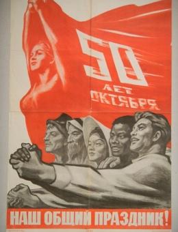 «Наш общий праздник» художник И. Тоидзе 100х70 «Советский художник» 1967г.