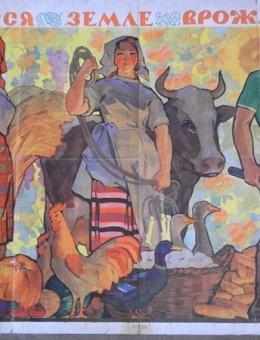 «Слався земле врожайна!» художник К.Кудряшова 83х120 «Киев» 1962г.