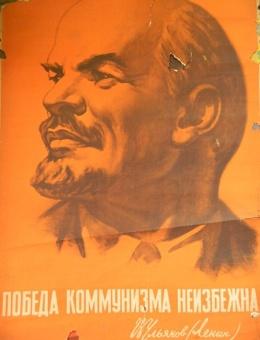 «Победа коммунизма неизбежна» художник Н. Карповский 97х66ИЗОГИЗ 1988г.